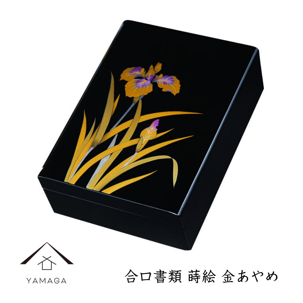 【金あやめシリーズ】 木製合口文庫 蒔絵 金あやめ 文箱 文庫