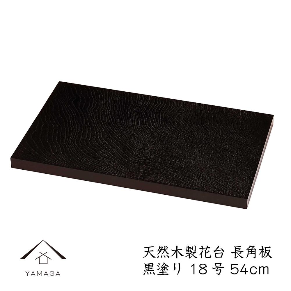 花台 長角板 18号 (54cm) 黒塗り 片面仕上げ 華台木製花台です/和室/華道/園芸/床の間/内祝/新築祝 等々に・・ フラワースタンド 華道 IKE353B18