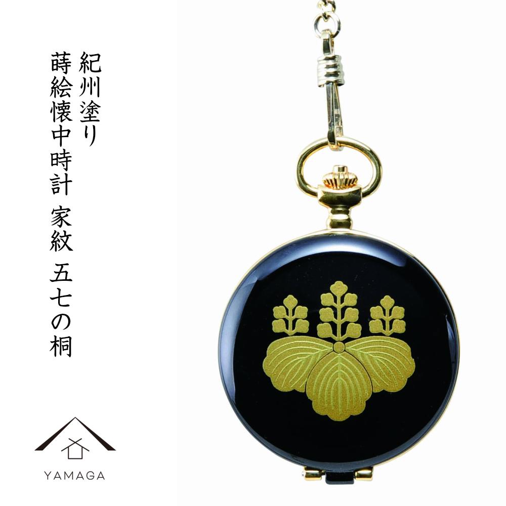 蒔絵 漆芸 懐中時計 家紋(五七の桐) 日本土産 海外出張 海外旅行 和柄 ALBA ウォッチ 高級
