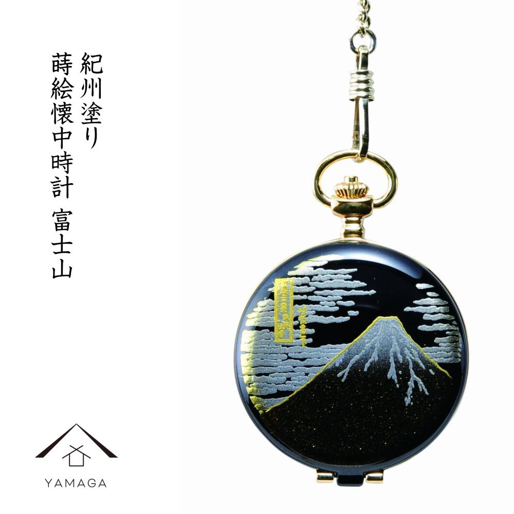 蒔絵 漆芸 懐中時計 富士山 日本土産 海外出張 海外旅行 和柄 ALBA ウォッチ 高級