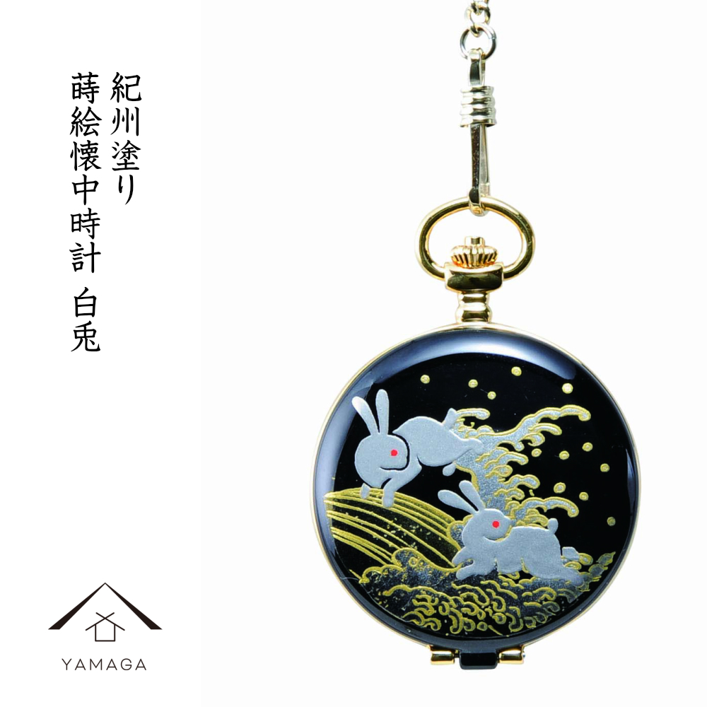 蒔絵 漆芸 懐中時計 白兎日本土産 海外出張 海外旅行 和柄 ALBA ウォッチ 高級