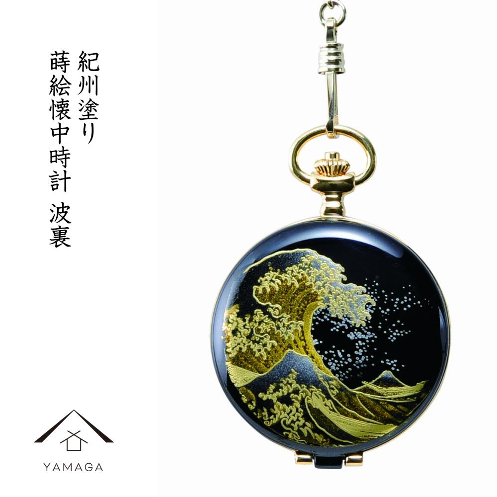 蒔絵 漆芸 懐中時計 波裏日本土産 海外出張 海外旅行 和柄 ALBA ウォッチ 高級