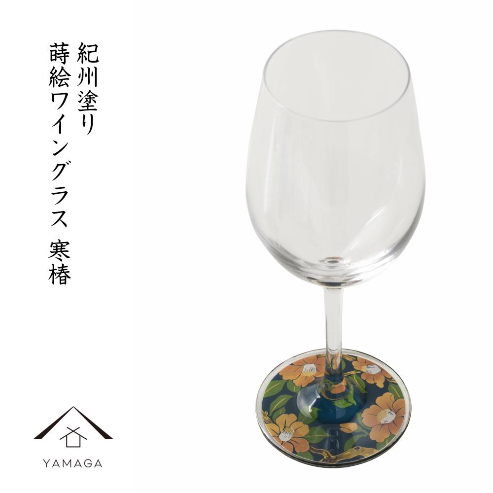 【ミュゼグラス】 漆芸蒔絵ワイングラス 寒椿 紀州塗り和風 和柄 漆器 記念品 内祝 贈り物 海外土産 日本土産 プレゼント お祝い 誕生日 父の日 母の日 敬老の日 ガラス ワイン シャンパン お酒 乾杯