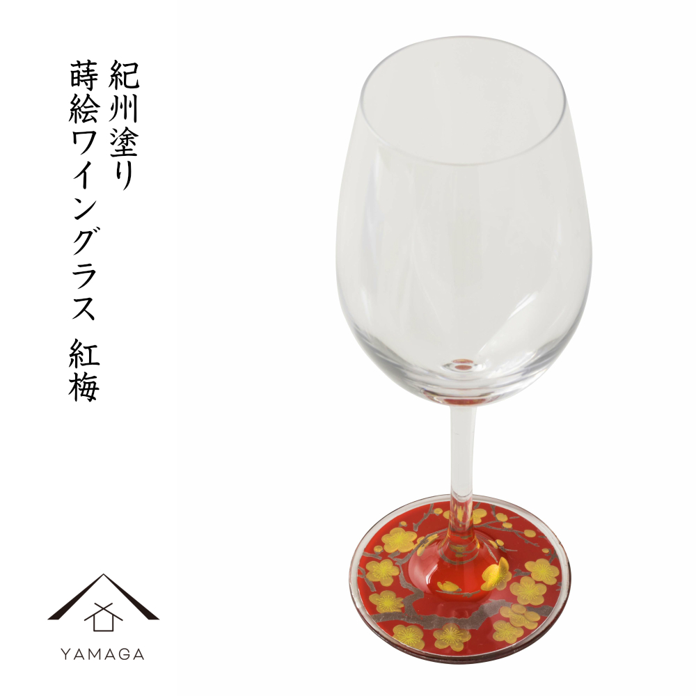 漆芸蒔絵ワイングラス 紅梅 紀州塗り和風 和柄 漆器 記念品 内祝 贈り物 海外土産 日本土産 プレゼント お祝い 誕生日 父の日 母の日 敬老の日 可愛い おしゃれ ガラス グラス シャンパン 乾杯