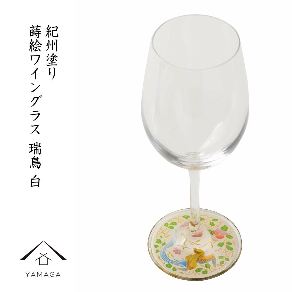 【ミュゼグラス】 漆芸蒔絵ワイングラス 端鳥(白) 紀州塗り和風 和柄 漆器 記念品 内祝 贈り物 海外土産 日本土産 プレゼント お祝い 誕生日 父の日 母の日 敬老の日 可愛い おしゃれ ガラス グラス シャンパン 乾杯