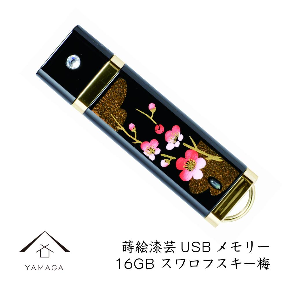 【名入れ可能】 蒔絵USBメモリー16GB スワロフキー梅 ゴールド【ギフト用桐箱入り】和風 和柄 漆器 記念品 内祝 贈り物 海外土産 日本土産 プレゼント お祝い 誕生日 父の日 母の日 就職祝 入学祝