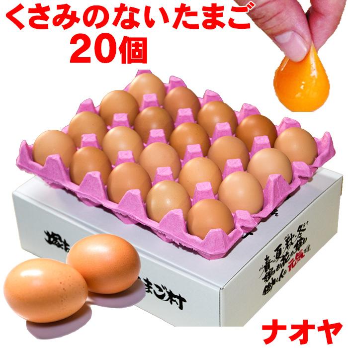 海外輸入 卵嫌いでも食べれる卵 くさみが気になってたまごが食べれない方必見です 是非一度お試しください 高級卵 臭みのないたまご 爆売りセール開催中 20個 Lサイズ 雲仙たまご 究極の卵 免疫アップ 卵かけご飯 巣ごもり 送料無料