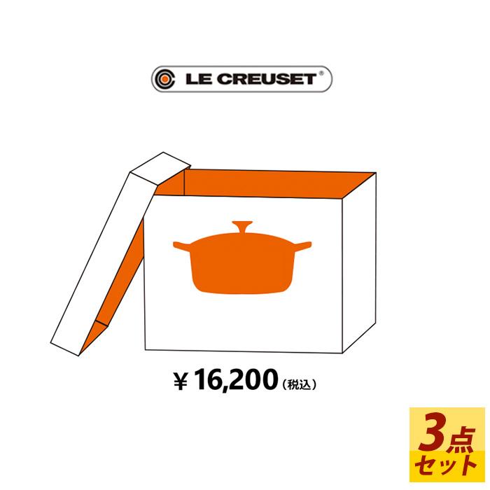 ルクルーゼ3点セット 1万5千円 LE CREUSET ル・クルーゼ 数量限定 【正規品】【送料無料】