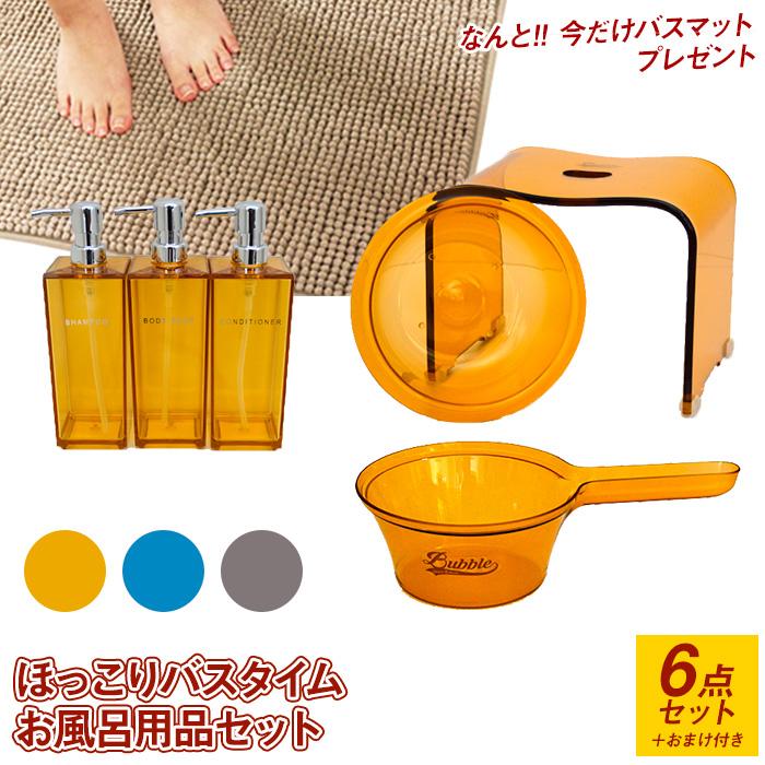 アクリルお風呂用品6点セット バブル アクリルバスチェアM&ウォッシュボールセット(お風呂椅子 湯おけ 手おけ ディスペンサー3点)【あす楽】