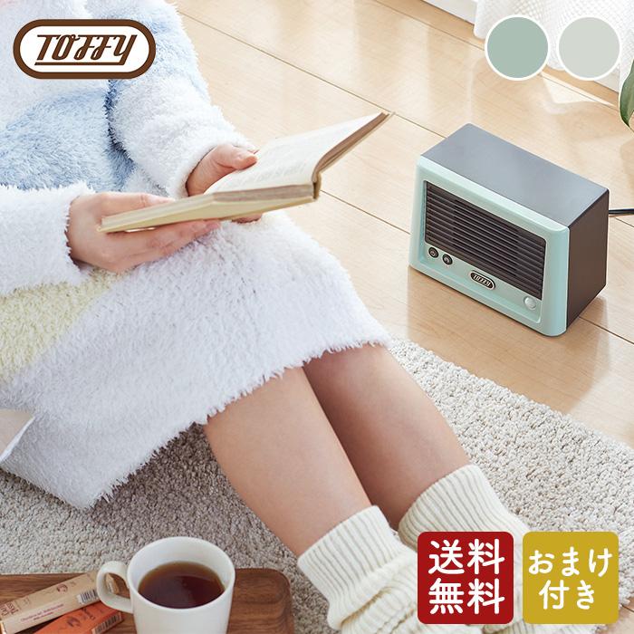 めざましテレビで紹介 待望 おまけ付き 送料無料 あす楽 Toffy コンパクトセラミックファンヒーター TF-HTR01 小型 公式ショップ 暖房器具 HD 暖房 コンパクト 一人暮らし おしゃれ 洗面所