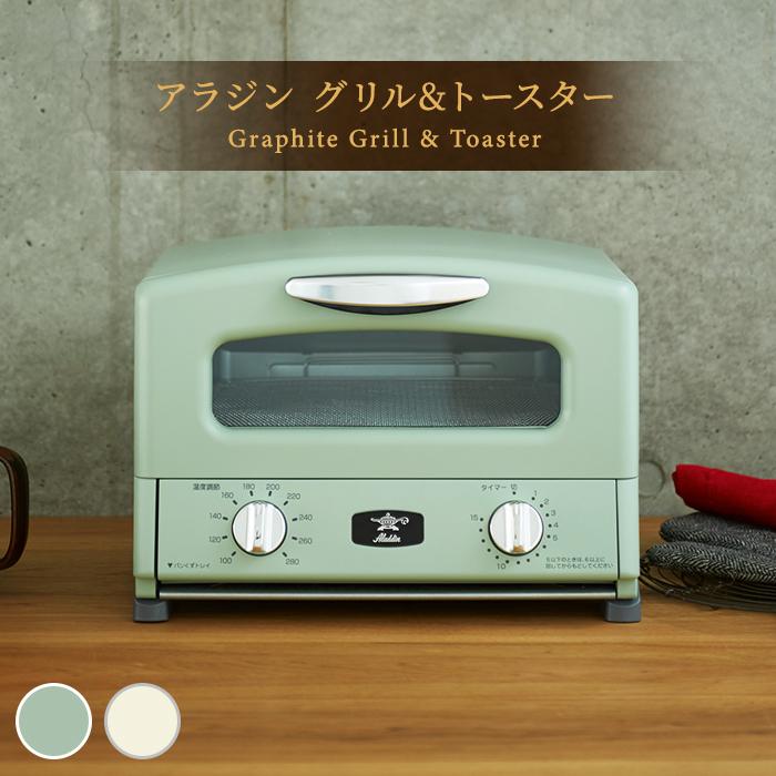 アラジン グラファイト グリル & トースター 4枚焼きモデル グリルパン付き! AET-G13N CAT-G13A Aladdin【送料無料】