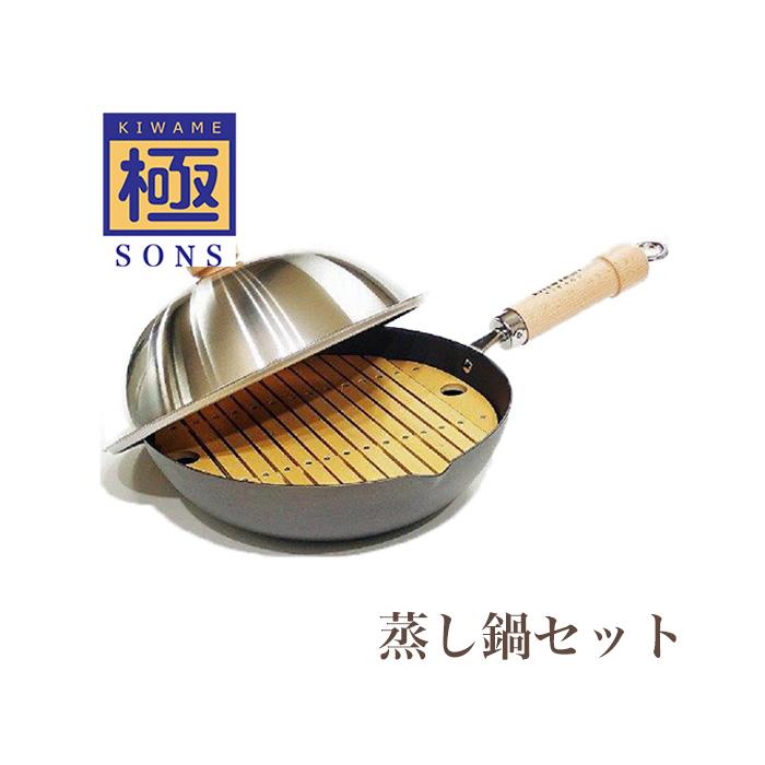 リバーライト 極ジャパン 蒸し鍋セット J1426D 【NI239】【●】【リスト済】
