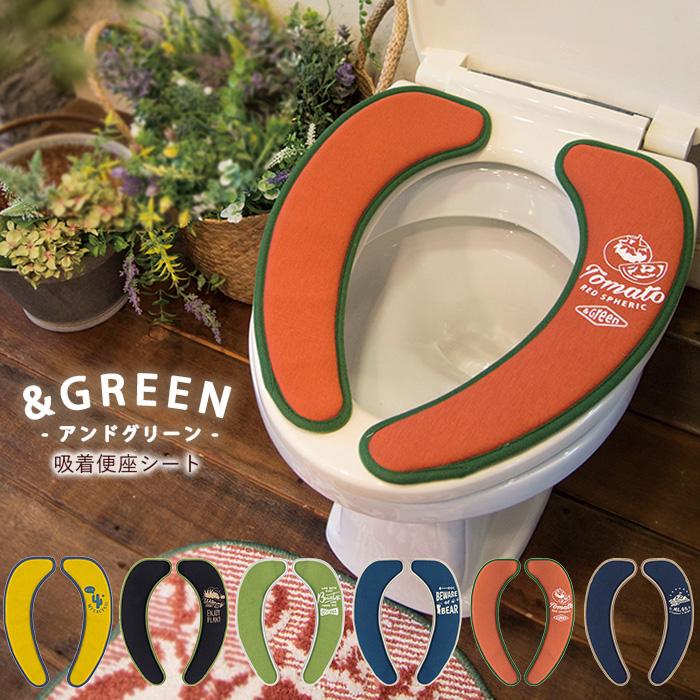 ピタッと貼って剥がせる吸着シート GREEN 吸着便座シート アンドグリーン OKATO 買い取り 通常便なら送料無料 オカトー 新商品 SIM あす楽