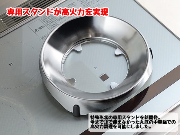 オークス ウチクック IH中華鍋 UCS19 世界初のIHで中華鍋が使える!ハンドルは指かけフック付き!特殊な窒化処理でサビにくい!スタンドにはシリコンのスベリ止め付き!