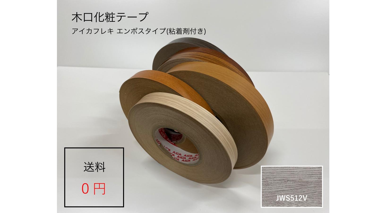 JWS512V30x50 木口テープ 木目テープ DIY AICA アイカ アイカフレキ 厚さ0.3mmx幅30mmx長さ50mアイカフレキ 粘着剤付き JWS512V 日本最大級の品揃え 完売 ダップ樹脂テープ 木目柄エンボスタイプ