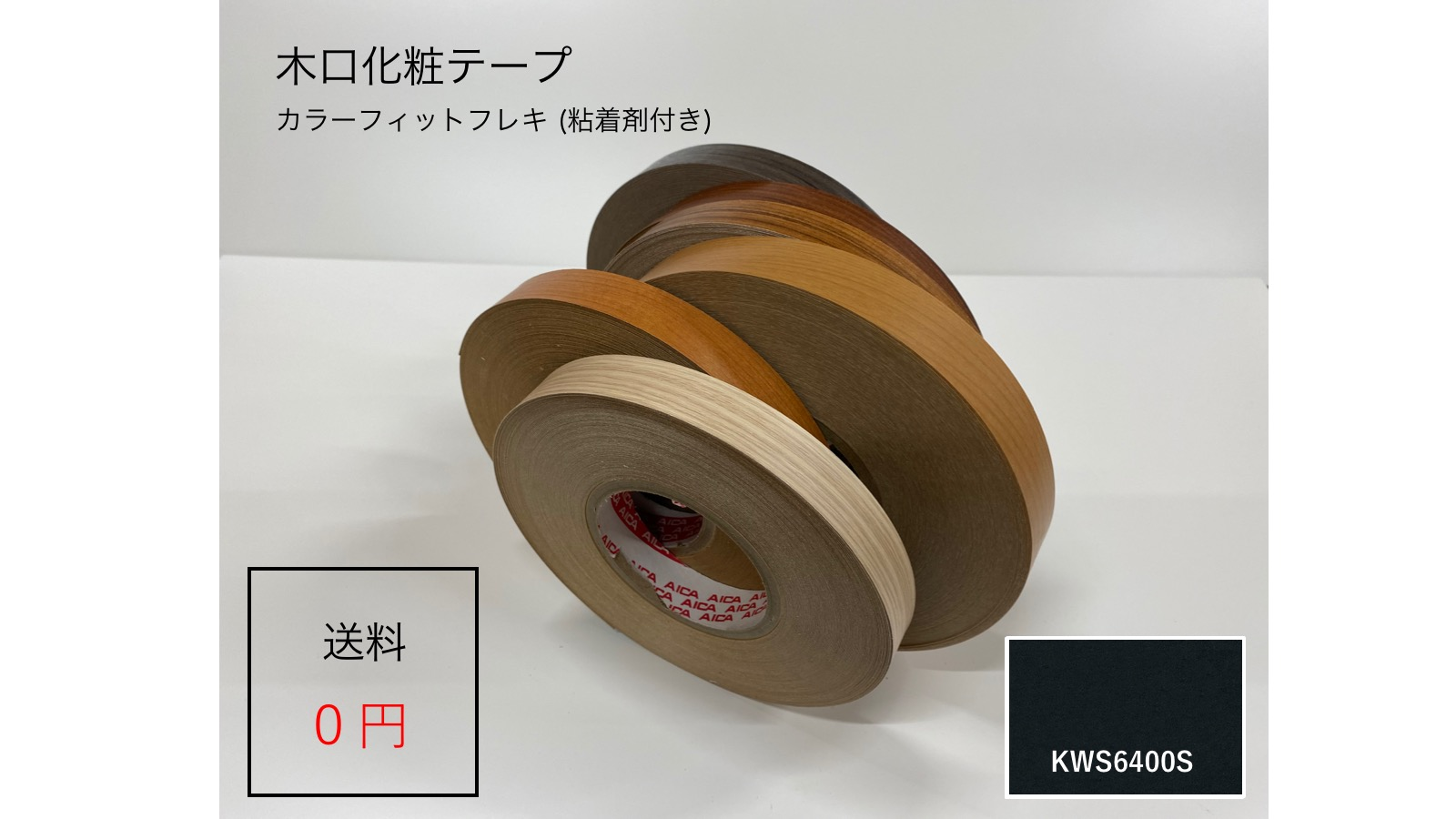 KWS6400S30x50 AICA アイカ 木口テープ DIY 限定価格セール カラーフィットフレキ アイカフレキ 2020春夏新作 エンボスタイプ 単色 ダップ樹脂テープ 厚さ0.3mmx幅30mmx長さ50m ダップ樹脂粘着木口テープ 粘着剤付き KWS6400S