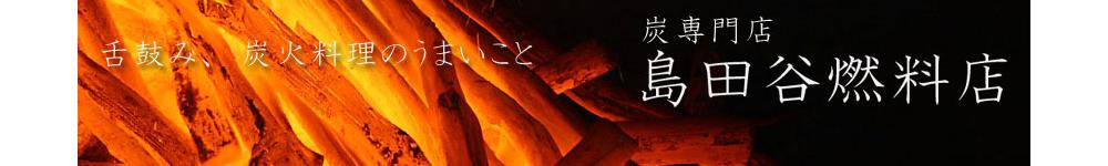 島田谷燃料店:炭の専門店、アウトドアから飲食店業務用木炭などお気軽にお尋ねください。
