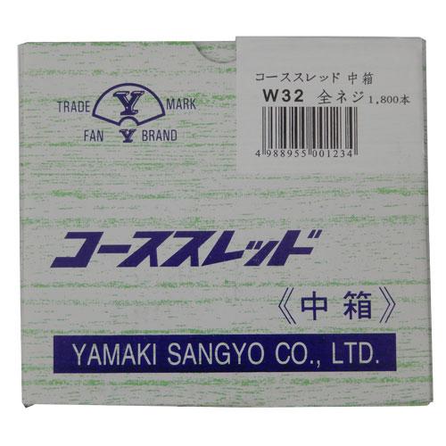 コースレッド 粗目造作ビス 山喜産業 お気に入 YAMAKI コーススレッド 贈り物 中箱 W32 3.8×32 全ネジ 1800本入