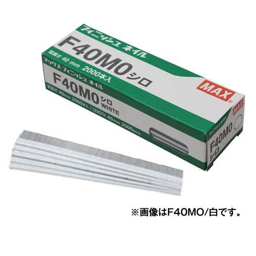 マックス フィニッシュネイル 激安卸販売新品 期間限定特別価格 仕上釘 F40M0シロ 2000本入 白