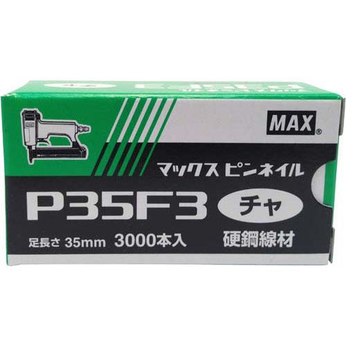 マックス ピンネイル P35F3チャ NT92026 3000本 激安 期間限定で特別価格 激安特価 送料無料