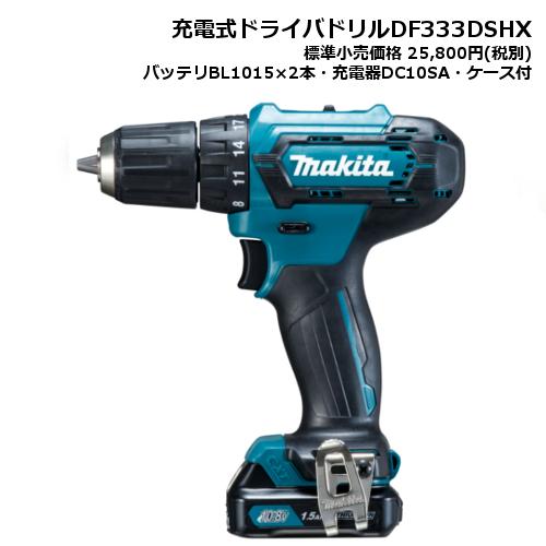 あす楽対応 マキタ DF333DSHX 充電式ドライバドリル(ワンスリーブチャック式) 10.8V(1.5Ah) フルセット品