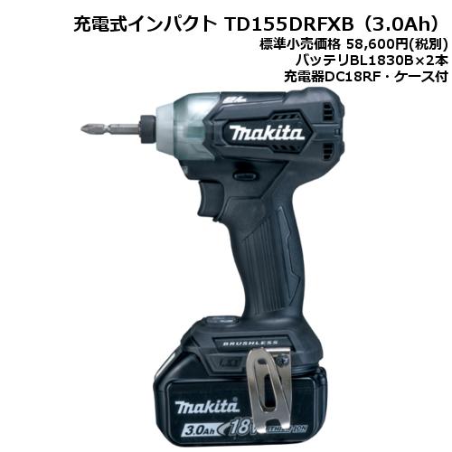 あす楽対応 マキタ TD155DRFXB(黒) 充電式インパクトドライバ 18V(3.0Ah) フルセット品