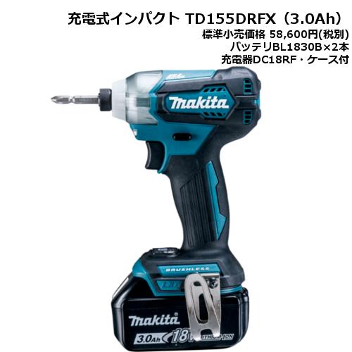 あす楽対応 マキタ TD155DRFX(青) 充電式インパクトドライバ 18V(3.0Ah) フルセット品