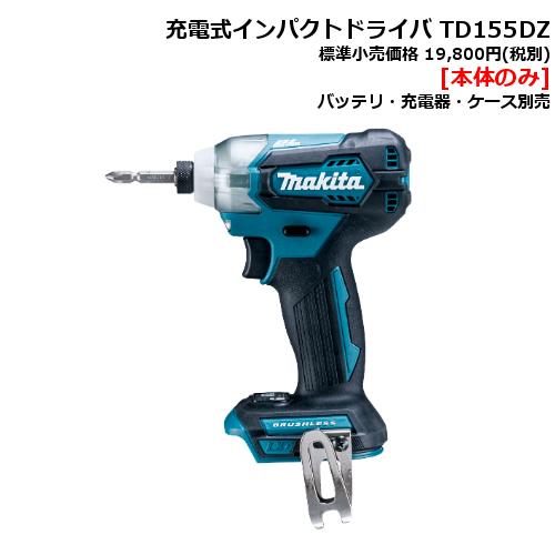 あす楽対応 マキタ TD155DZ(青) 充電式インパクトドライバ 18V(本体のみ)