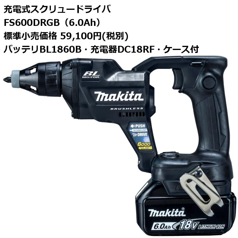 あす楽対応 マキタ FS600DRGB(黒) 充電式スクリュードライバ(6000回転) 18V(6.0Ah)フルセット品