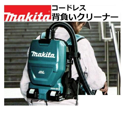 【makita】マキタ 充電式背負いクリーナ(掃除機)(クリーナタイプ) VC260DZ 36V(18V×2本使用)(※本体のみ) バッテリー・充電器別売