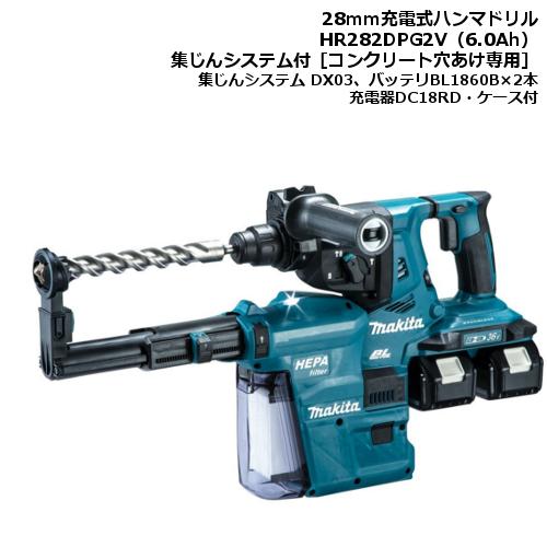 マキタ HR282DPG2V(集じんシステムDX03付き) 充電式ハンマドリル(28mmクラス)(Bluetoothで無線連動「AWS」シリーズ) 36V(18V×2本使用)(6.0Ah) フルセット品