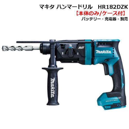 あす楽対応 マキタ HR182DZK(青) 18mm充電式ハンマドリル(Bluetooth無線連動集じん「AWS」対応) 18V(本体のみ、ケース付)