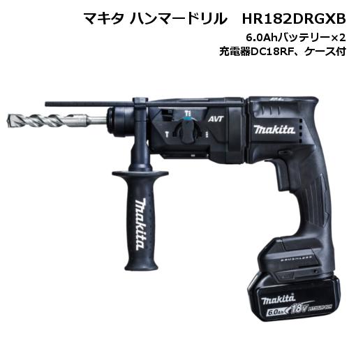 あす楽対応 マキタ HR182DRGXB(黒) 18mm充電式ハンマドリル(Bluetooth無線連動集じん「AWS」対応) 18V(6.0Ah) フルセット品