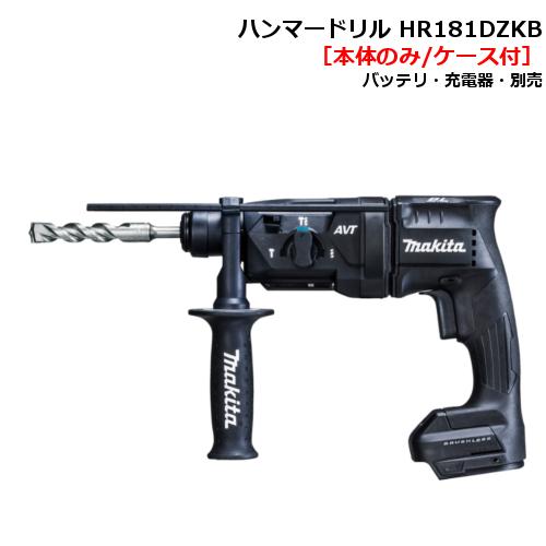 あす楽対応 マキタ HR181DZKB(黒) 18mm充電式ハンマドリル(Bluetooth無線連動集じん「AWS」対応) 14.4V(本体のみ、ケース付)