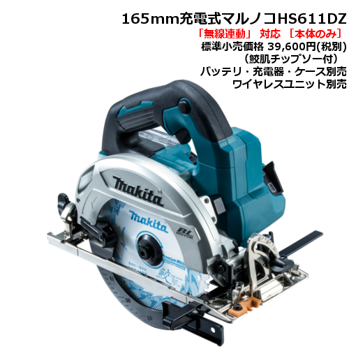 マキタ HS611DZ 165mm充電式マルノコ(鮫肌チップソー付)(Bluetooth無線連動「AWS」対応) 18V(本体のみ)