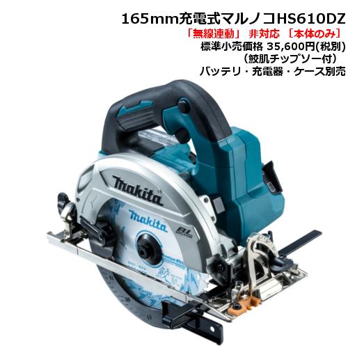 マキタ HS610DZ 165mm充電式マルノコ(鮫肌チップソー付) 18V(本体のみ)