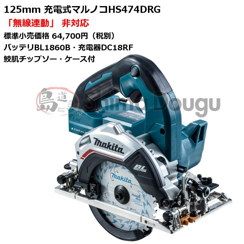 マキタ HS474DRG(青) 125mm充電式マルノコ 18V(6.0Ah)フルセット品