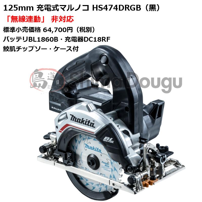 マキタ HS474DRGB(黒) 125mm充電式マルノコ 18V(6.0Ah)フルセット品