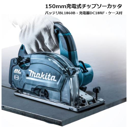 あす楽対応 マキタ CS553DRG 150mm充電式チップソーカッタ 18V(6.0Ah) フルセット品