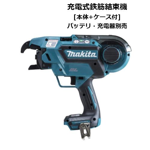 あす楽対応 マキタ TR180DZK 18V/14.4V兼用充電式鉄筋結束機 (※本体のみ、ケース付)