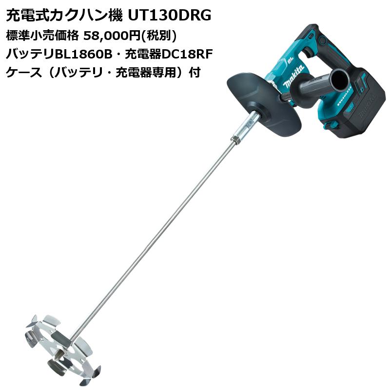 あす楽対応 マキタ UT130DRG 充電式カクハン機(低粘度・高粘度両用)(ギヤ式2スピード切替付) 18V(6.0Ah)フルセット品