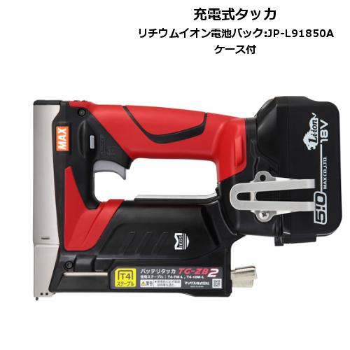 あす楽対応 マックス TG-ZB2-BC/1850A 18V/14.4V兼用充電式タッカ(T4ステープル専用) 18V(5.0Ah) フルセット品