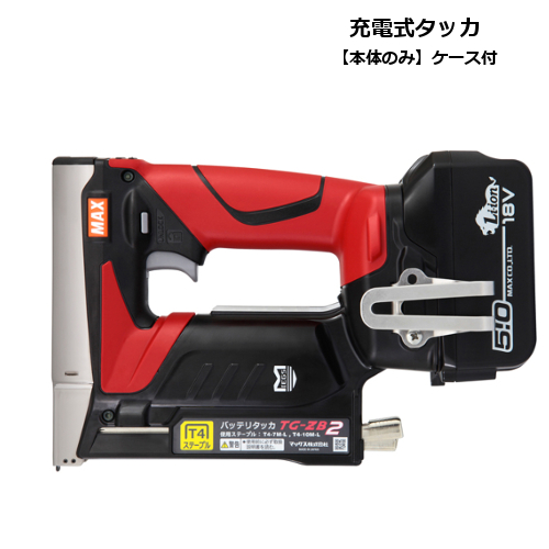 あす楽対応 マックス TG-ZB2 18V/14.4V兼用充電式タッカ(T4ステープル専用) 18V(※本体のみ、ケース付)
