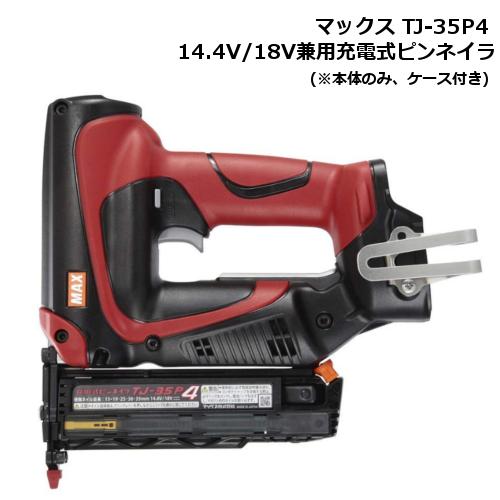 あす楽対応 <2018年新モデル>マックス TJ-35P4 14.4V/18V兼用充電式ピンネイラ (※本体のみ、ケース付き)