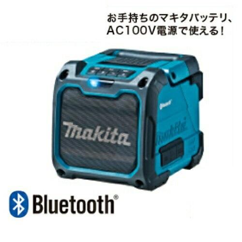 マキタ 『Bluetooth』対応充電式スピーカー MR200(青)(ACアダプタ付属・本体のみ)