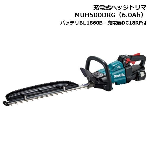 マキタ MUH500DRG 充電式生垣バリカン(充電式ヘッジトリマ) 刈込幅500mm 18V(6.0Ah) フルセット品