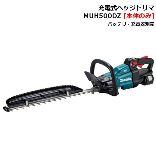 マキタ MUH500DZ 充電式生垣バリカン(充電式ヘッジトリマ) 刈込幅500mm 18V(本体のみ)