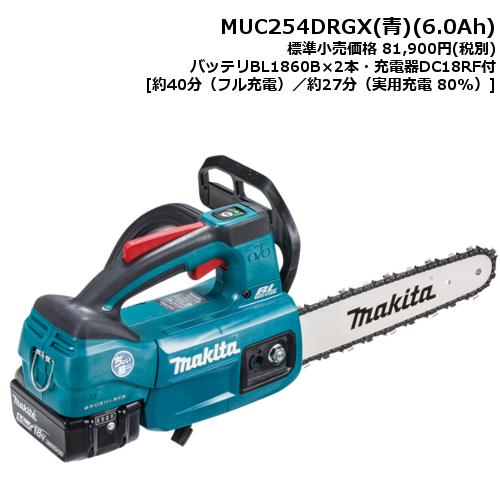 マキタ MUC254DRGX(青) 250mm充電式チェーンソー(スプロケットノーズバー仕様) 18V(6.0Ah) フルセット品