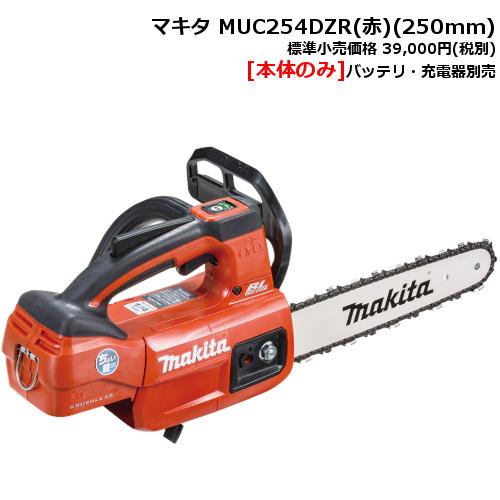 マキタ MUC254DZR(赤) 250mm充電式チェーンソー(スプロケットノーズバー仕様) 18V(※本体のみ)