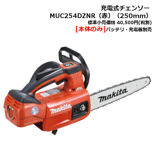 マキタ MUC254DZNR(赤) 250mm充電式チェーンソー(薄刃M11チェーン形式)(スプロケットノーズバー仕様) 18V(本体のみ)